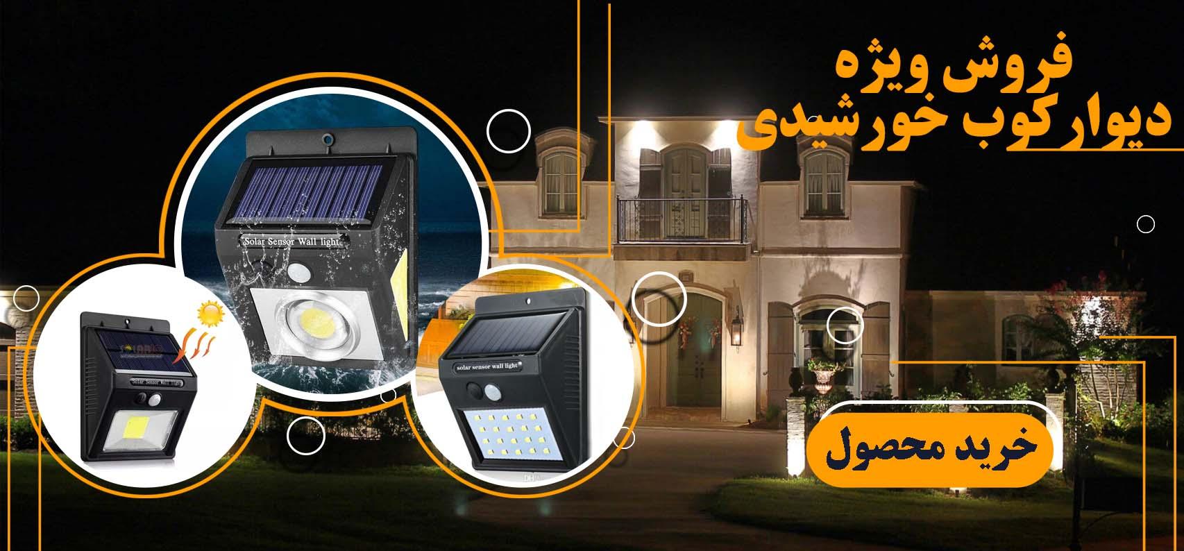 دیوارکوب خورشیدی